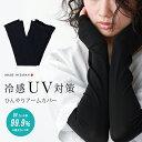 【送料無料】 uvカット率99.9%!冷感アームカバー レディース 可愛い メンズ uv対策 紫外線対策 接触冷感 uvケア 日焼け対策 ロング …