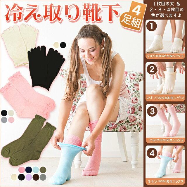 [ 色が選べる! ] 冷えとり靴下 4足セット / 冷え取り靴下 冷え対策 シルク100% コットン100% ウール100% 五本指靴下 先丸靴下 重ね履き靴下