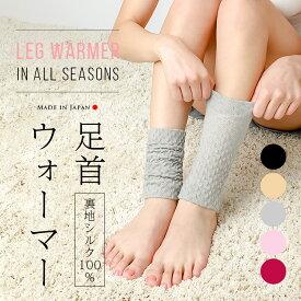 [2足組] 裏シルク100%足首ウォーマー/レッグウォーマー ショート 絹100% シルク100% ロング レディース メンズ 睡眠 薄手 締め付けない 夏用 日本製 ゆったり