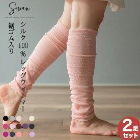 シルクレッグウォーマー 2足セット(すそゴム入りモデル)夏用 絹100% シルク100% ロング レディース メンズ アームカバー 睡眠 薄手 締め付けない 日本製 ゆったり