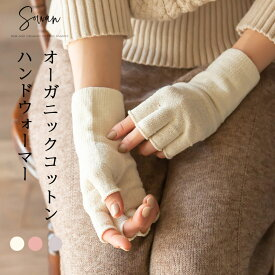 オーガニックコットン 手袋 ハンドウォーマー 日本製 綿 防寒 保湿 ナチュラル 指なし メンズ レディース 指切り手袋 ハンドケア スマホ手袋 おやすみ手袋 手荒れ 保湿 綿手袋