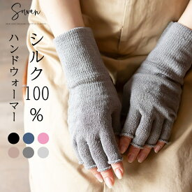 【送料無料】シルクハンドウォーマー 指切り手袋/ レディース メンズ 指なし 日本製 ハンドケア スマホ手袋 おやすみ手袋 手荒れ 保湿 絹手袋 指なし手袋