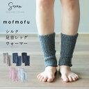 mofmofu シルク足首ウォーマー レッグウォーマー ショート 絹100% シルク100% レディース メンズ 睡眠 薄手 締め付…