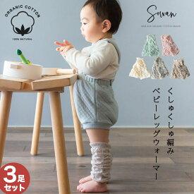 【選べる3足セット】くしゅくしゅ編み オーガニックコットン ベビー レッグウォーマー 日本製 冬 新生児 赤ちゃん キッズ 子供 子ども 暖かい 綿 温活 ふくらはぎ 温める おしゃれ 男の子 女の子 かわいい 締め付けな