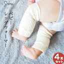 ベビー レッグウォーマー 4足セット 日本製 新生児 男の子 女の子 夏用 赤ちゃん シルク オーガニックコットン 綿