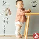 【3足セット】オーガニックコットン リブ編み ベビー レッグウォーマー 日本製 夏 夏用 新生児 赤ちゃん キッズ 子供 子ども 暖かい 綿…