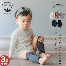 【選べる3足セット】オーガニックコットン リブ編み 薄手 ベビー レッグウォーマー 日本製 夏 夏用 新生児 赤ちゃん キッズ 子供 子ども 暖かい 綿 温活 ふくらはぎ 温める おしゃれ 男の子 女の子 かわいい 締め付けない 就寝 睡眠 日本製 冷えとり