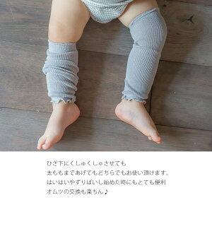 【選べる3足セット】オーガニックコットンリブ編み薄手ベビーレッグウォーマー日本製夏夏用新生児赤ちゃんキッズ子供子ども暖かい綿温活ふくらはぎ温めるおしゃれ男の子女の子かわいい締め付けない就寝睡眠日本製冷えとりメール便送料無料