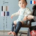 【選べる3足セット】フレンチリネン ベビー レッグウォーマー 日本製 夏 夏用 新生児 男の子 女の子 日本製 かわいい …