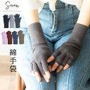 コットンハンドウォーマー 手袋 綿 薄手 春夏 ハンドウォーマー 日本製 保湿 ナチュラル 指なし手袋 メンズ レディー…