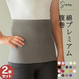 綿プレミアム腹巻 2枚セット 夏 夏用 はらまき 綿 腹巻 メンズ コットン 日本製 100% 温活 下着 冷え取り 妊活
