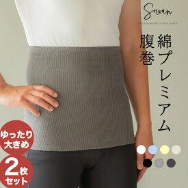 綿プレミアム腹巻 2枚セット ゆったりタイプ 夏 夏用 はらまき 綿 腹巻 メンズ コットン 日本製 100% 温活 下着 冷え取り 妊活