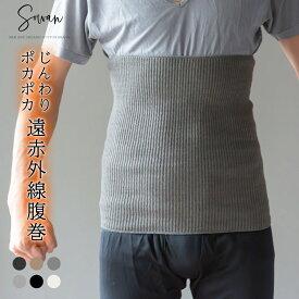 じんわりポカポカ遠赤外線腹巻 あったかい 温かい 暖かい 腹巻 メンズ 大きいサイズ レディース マタニティ 腹巻き 日本製 100% 下着 妊娠 妊婦 冷え取り 妊活 睡眠 ウール