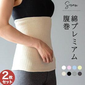 綿プレミアム薄手腹巻 2枚組/コットン腹巻き はらまき 可愛い 腹巻 レディース メンズ マタニティ 日本製 100% 温活 下着 妊娠 妊婦 冷え取り 妊活