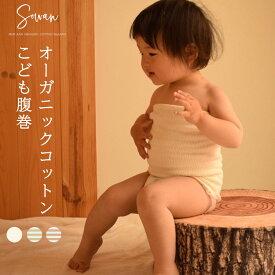 【送料無料】子供用オーガニックコットン腹巻 /キッズ ベイビー 子供 子ども オーガニック 腹巻き 綿 腹巻 はらまき インナー 薄手 日本製 100% 下着 冷え取り 可愛い