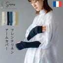 【選べる2個セット】フレンチリネン アームカバー UV レディース メンズ 日焼け対策 日焼け防止 日本製 綿 おしゃれ …