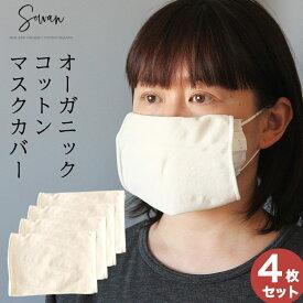 【即納 在庫あり】洗える マスク カバー 4枚セット/ 洗える 白 日本製 国産 オーガニックコットン フィルター 布 送料無料 大人 女性用 マスクカバー 販売 耳が痛くならない 繰り返し 使える おしゃれ 即日 使い捨てマスク カバー