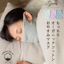 もっちり オーガニックコットン おやすみマスク/ ネックウォーマー 薄手 日本製 お休...