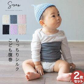もっちりシルク子供腹巻2枚組 キッズ ベイビー 子供 子ども シルク コットン 腹巻き 綿 腹巻 はらまき インナー 薄手 日本製 下着 冷え取り 可愛い