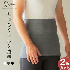 もっちりシルク腹巻/ 夏 夏用 絹 綿 腹巻 メンズ はらまき シルクインナー コットン 日本製 温活 妊活 下着 冷え取り
