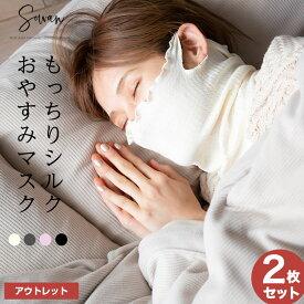 もっちりシルクおやすみマスク アウトレット2枚組 ネックウォーマー 薄手 日本製 お休みマスク シルク 保湿 乾燥 睡眠 冷え対策 就寝用マスク 寝るとき ネックカバー フェイスカバー ネックガード フェイスガード フェイスマスク おしゃれ 就寝 レディース