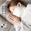 もっちりシルクおやすみマスク/ ネックウォーマー 薄手 日本製 お休みマスク シルク 保湿 乾燥 睡眠 冷え対策 就寝用…