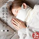 もっちりシルクおやすみマスク3枚組/ ネックウォーマー 薄手 日本製 お休みマスク シルク 保湿 乾燥 睡眠 冷え対策 就寝用マスク 寝る…