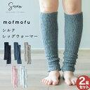【選べる2足セット】mofmofu シルク レッグウォーマー 2足組 レディース メンズ 睡眠 妊婦 冷え性 ロング 日本製 絹100% シルク100% …