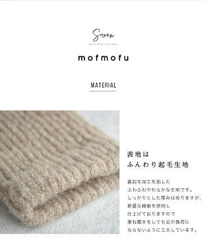 mofmofu靴下レディースメンズおしゃれかわいい裏起毛あったか厚手暖かい毛糸冬もこもこふわふわ部屋足首締め付けないおやすみソックス睡眠寝るとき日本製冷え性冷えない無地
