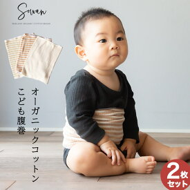 オーガニックコットン子供腹巻2枚組 キッズ ベイビー 子供 子ども コットン 腹巻き 綿 腹巻 はらまき インナー 薄手 日本製 下着 冷え取り 可愛い