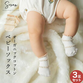 オーガニックコットン ベビーソックス 3足組 キッズ 赤ちゃん 日本製 プレゼント 新生児 セット 祝い