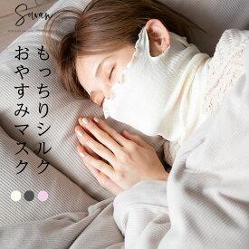 【即納】もっちりシルクおやすみマスク/ 日本製 送料無料 お休みマスク シルク 保湿 乾燥 睡眠 冷え対策 就寝用マスク 寝るとき 在庫あり 洗える 洗濯できる うるおい 大人用 大人 快適 ネックウォーマー ますく mask 洗えるマスク 布マスク 個包装 販売