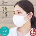 接触冷感 ひんやり マスクカバー 4枚セット洗える 在庫あり 白 日本製 国産 抗菌 uv フィルター 布 送料無料 大人 女性用 マスクカバー…