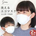5/13発送 洗える マスク 2枚セット 在庫あり 白 日本製 国産 布 送料無料 個包装 布マスク 子供用マスク 大人 ひんやり 抗菌 uv 接触冷…