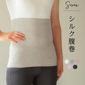 シルク腹巻き / 腹巻き はらまき メンズ 紳士 冬 秋冬 大きめ 100% 日本製 妊活 妊婦 生理 暖かい 冷え 温め あったか マタニティレディース