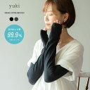 オーガニックコットン アームカバー yukiさんコラボ企画 UV レディース 日焼け対策 綿 おしゃれ 可愛い ロング uvケア…