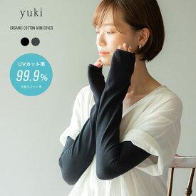 オーガニックコットン アームカバー yukiさんコラボ企画 UV レディース 日焼け対策 綿 おしゃれ 可愛い ロング uvケア 夏用 手袋 uvカット