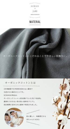 オーガニックコットンアームカバーyukiさんコラボ企画