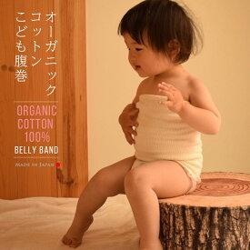 【送料無料】子供用オーガニックコットン腹巻 /キッズ ベイビー 子供 子ども オーガニック 腹巻き 綿 腹巻 はらまき インナー 薄手 夏 夏用 日本製 100% 下着 冷え取り 可愛い