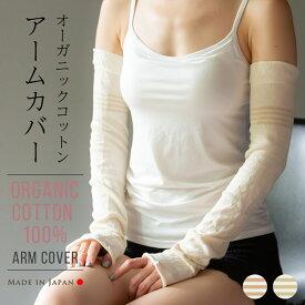 2双組オーガニックコットン100% アームカバー レッグウォーマー 夏用 冷え対策 メンズ レディース 温め 冷えとり 睡眠 おやすみ 日本製 ゆったり