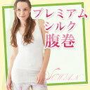 プレミアムシルク腹巻 |絹|腹巻き|日本製|敏感肌用インナー|腹巻