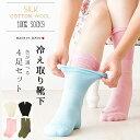 【送料無料】[ 色が選べる! ] 冷えとり靴下 4足セット / 冷え取り靴下 冷え対策 シルク100% コットン100% ウール1…