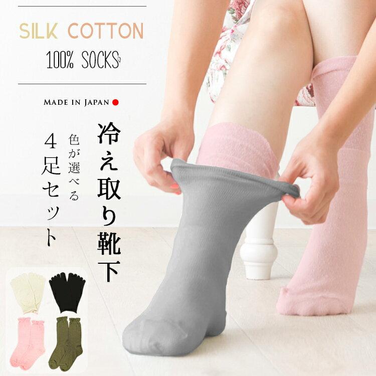 【送料無料】[ 色が選べる! ] 冷えとり靴下 4足セット / 冷え取り靴下 冷え対策 シルク100% コットン100% 五本指靴下 先丸靴下 重ね履き靴下