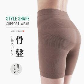 綿混骨盤引締めパンツ 3分丈 / 骨盤ガードル 骨盤矯正 綿 産後ガードル 骨盤ベルト 日本製 苦しくない