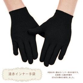 遠赤インナー手袋 2組