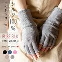 【送料無料】シルクハンドウォーマー 指切り手袋/ レディース メンズ 指なし 日本製 ハンドケア スマホ手袋 おやすみ手袋 手荒れ 保湿…