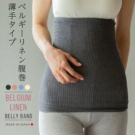 [送料無料] ベルギーリネン薄手腹巻 / リネン腹巻き はらまき 麻 可愛い 腹巻 レディース メンズ マタニティ 日本製 100% 温活 下着 妊娠 妊婦 冷え取り 妊活