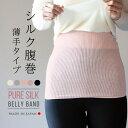 [送料無料] 薄手 シルク腹巻 / シルク腹巻き はらまき 絹 可愛い 腹巻 レディース メンズ マタニティ シルクインナー 日本製 100% 温活…