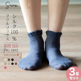 【送料無料】シルク100%フリルソックス 3足組 /シルク 100%/絹 おやすみ 靴下 男性 女性 メンズ レディース 暖かい かわいい おしゃれ