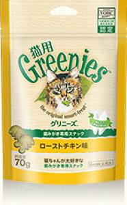 【ポイント14倍!31日限定!※要エントリー】 グリニーズ 猫用 ローストチキン味 70g